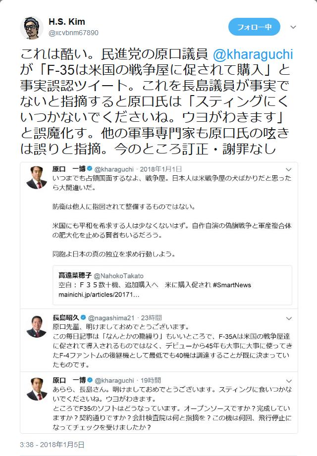 H.S._Kimさんのツイート_これは酷い。民進党の原口議員_@kharaguchi_が「F-35は米国の戦争屋に促されて購入」と事実誤認ツイート。これを長島議員が事実でないと指摘すると原口氏は「スティングにくいつかないでくださいね。ウヨがわきます」と誤魔化す。他の軍事専門家も原口氏の呟きは誤りと指摘。今のとこ…_t.co_RL6gseunff_-_2018-01-07_18.25.27.png