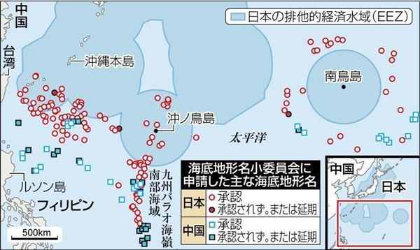 中国、海底地形28件命名_2011年以降、EEZ内に拡大警戒(1)_-_産経ニュース_-_2018-02-25_11.17.08.png