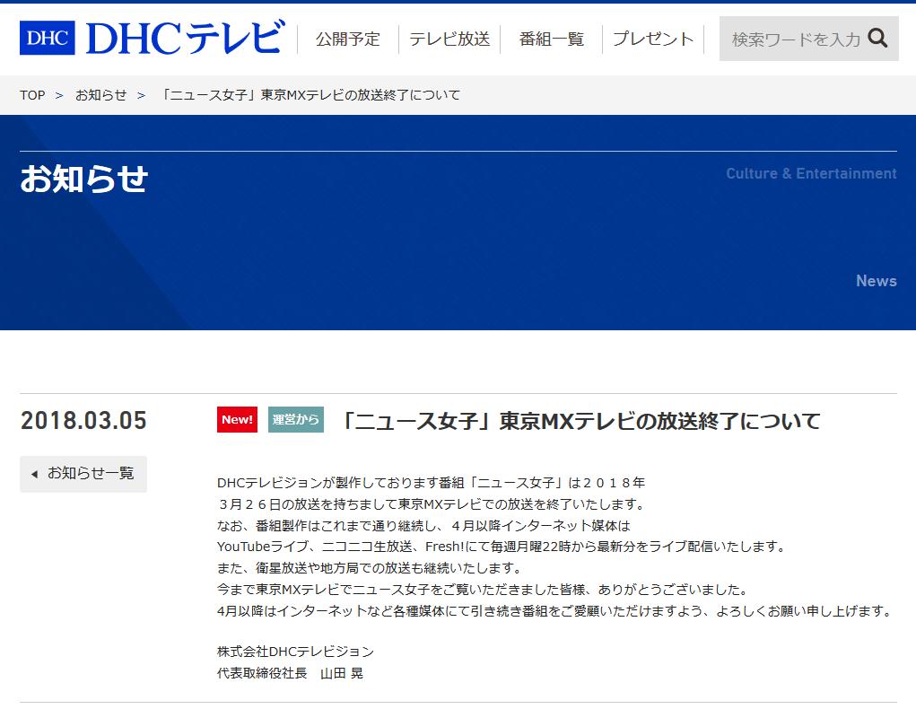 「ニュース女子」東京MXテレビの放送終了について_DHCテレビ_-_2018-03-06_08.10.41